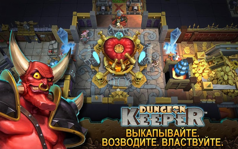 Играй Dungeon Keeper На ПК 3