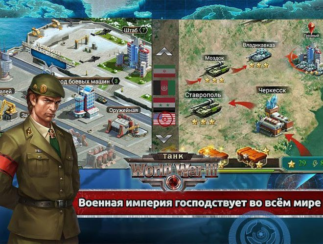Играй World War III — Танк На ПК 5