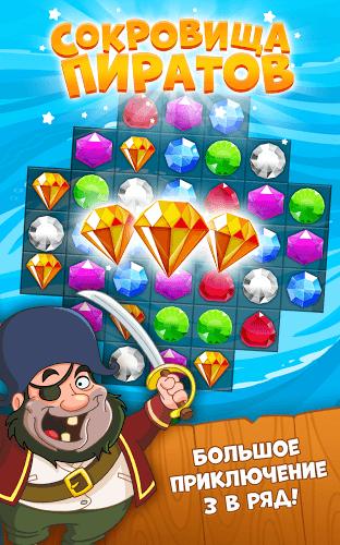 Играй Сокровища Пиратов На ПК 2