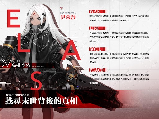 Play Girls' Frontline on PC 12