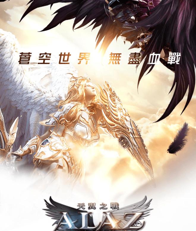 Play ALAZ天翼之戰 on PC 9