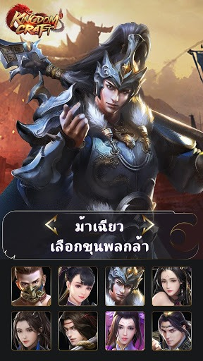 เล่น Kingdom Craft on PC 15