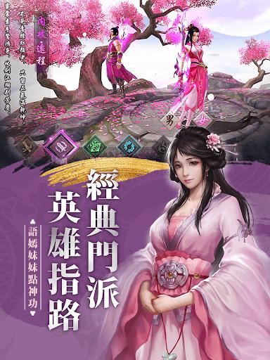 暢玩 天龍八部 – 大俠哩來 PC版 10