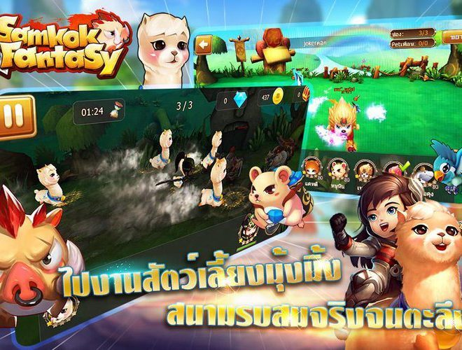 เล่น SamkokFantasy on PC 4