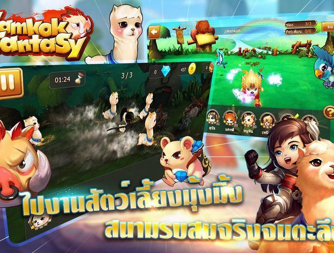 เล่น SamkokFantasy on PC 13