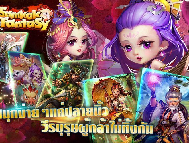 เล่น SamkokFantasy on PC 5