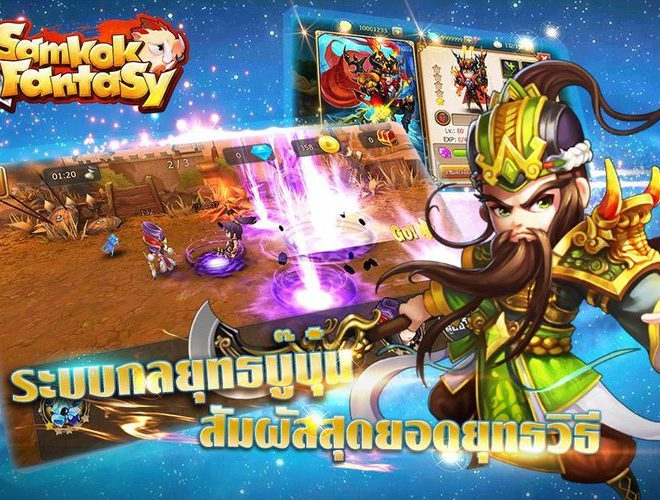 เล่น SamkokFantasy on PC 6