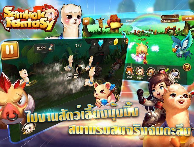 เล่น SamkokFantasy on PC 9