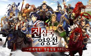 진삼국영웅전