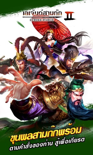 เล่น Dynasty Heroes เลเจ้นด์สามก๊ก on PC 14