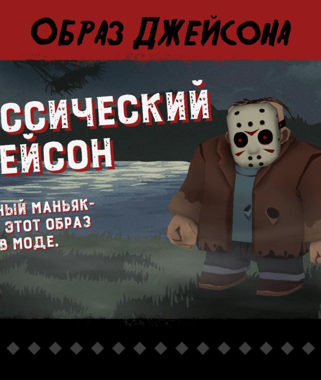 Играй Friday the 13th: Killer Puzzle На ПК 5