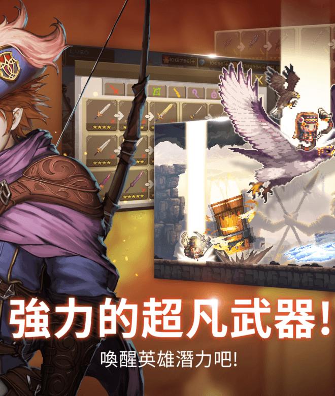 暢玩 克魯賽德戰記 – Crusaders Quest PC版 23