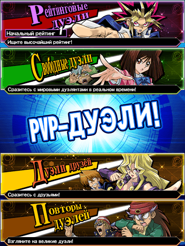 Играй Yu-Gi-Oh! Duel Links На ПК 9