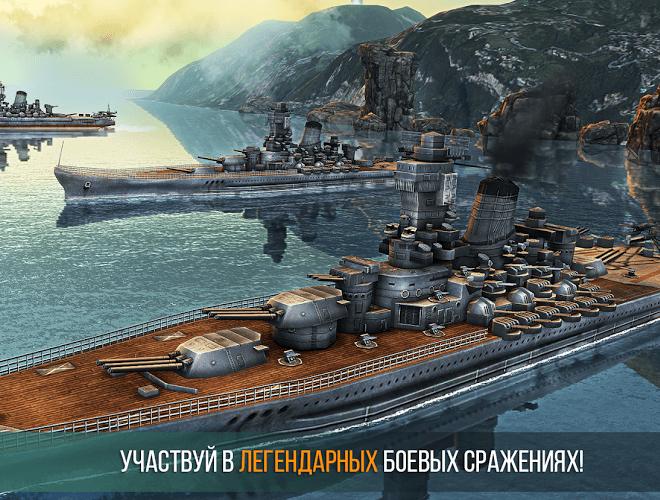 Играй Battle of Warships На ПК 3