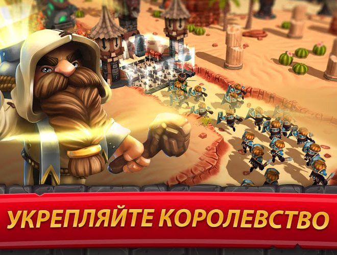 Играй Royal Revolt 2: Tower Defense На ПК 2