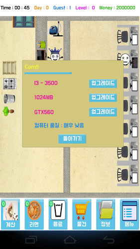 즐겨보세요 To PC operating room on pc 8