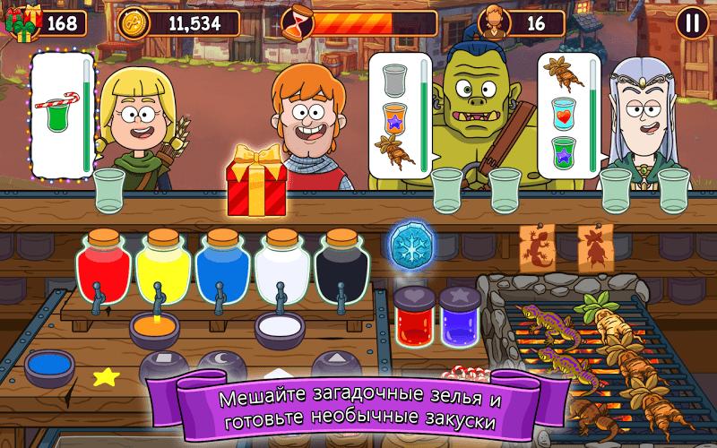 Играй Магический напиток На ПК 3