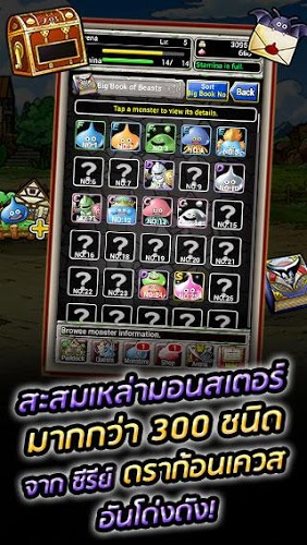 เล่น Dragon Quest Monster on PC 4