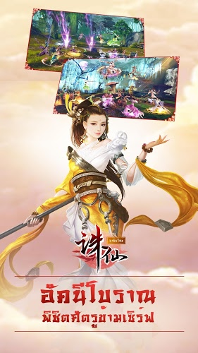 เล่น ZhuXian-กระบี่เทพสังหาร on PC 5