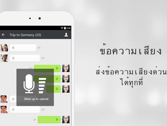 เล่น WeChat on pc 14