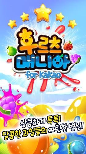 즐겨보세요 Fruit Mania for Kakao on pc 2