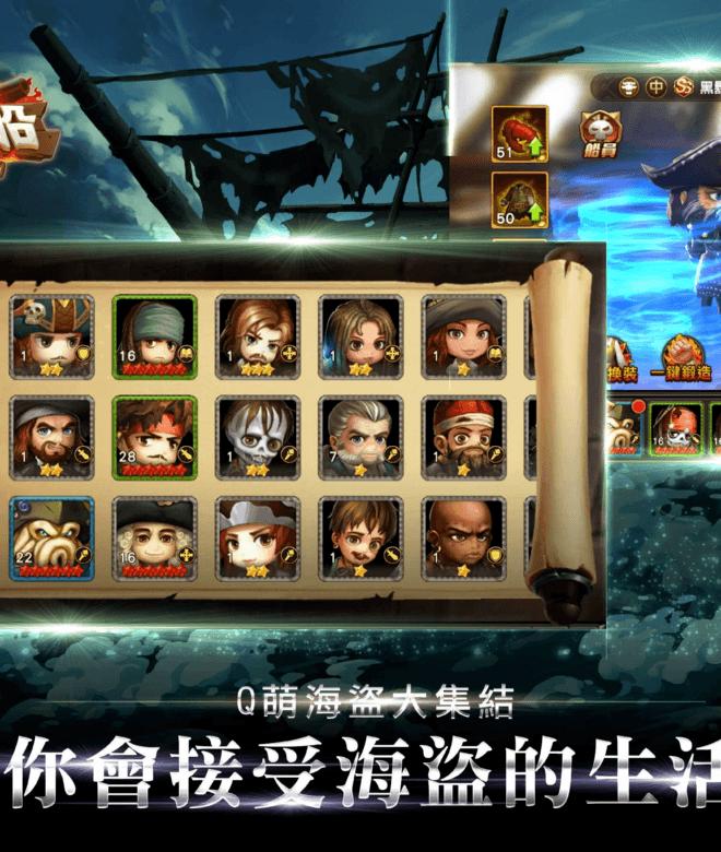 Play 神鬼奇航M on PC 7