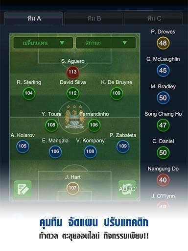 เล่น FIFA Online 3 M by EA SPORTS™ on PC 11