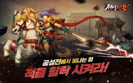 Play 서역영웅 on PC 9