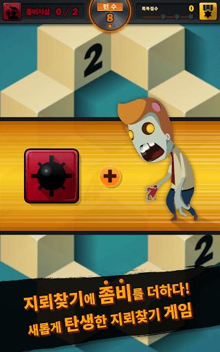 즐겨보세요 좀비 스위퍼 – 지뢰찾기 액션 퍼즐 on PC 11