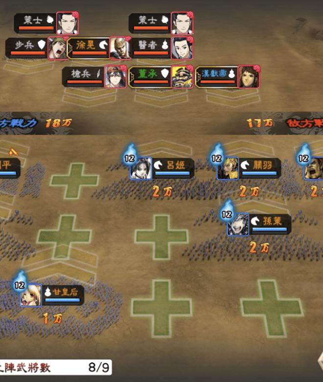 Play 三國志大戰M—SEGA正版授權 on PC 8