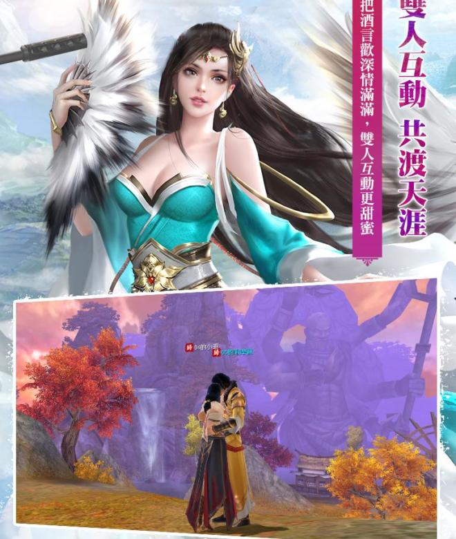 Play 天龍八部 – 大俠哩來 on PC 15
