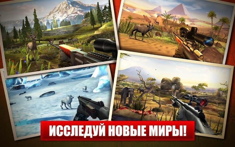 Скачать бесплатно deep hunter 2014 игра.