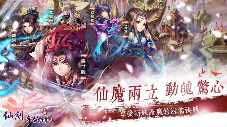 暢玩 仙劍奇俠傳5-手遊版 PC版 9