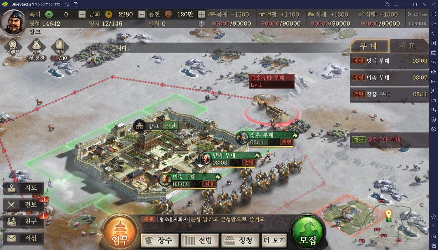 SLG는 블루스택 앱플레이어로! 삼국지 전략판을 PC에서 즐겨보세요