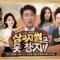 글로벌 5천만 다운로드 '삼국지 전략판' 시즌2 흥행기념 2차 토크쇼 예고