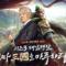 이문열이 추천하는 '삼국지 전략판', 공훈 시스템 비롯 시즌 3 업데이트 사전 공개