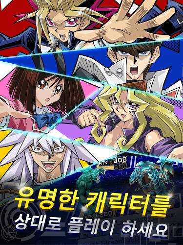 즐겨보세요 Yu-Gi-Oh! Duel Links on PC 11
