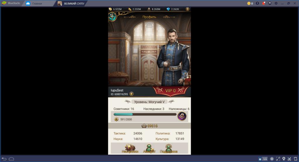 Великий Султан: репутация