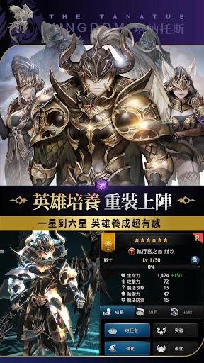 暢玩 王國5:繼承者 PC版 7