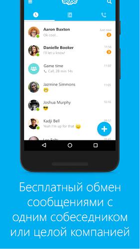 Играй Skype На ПК 4