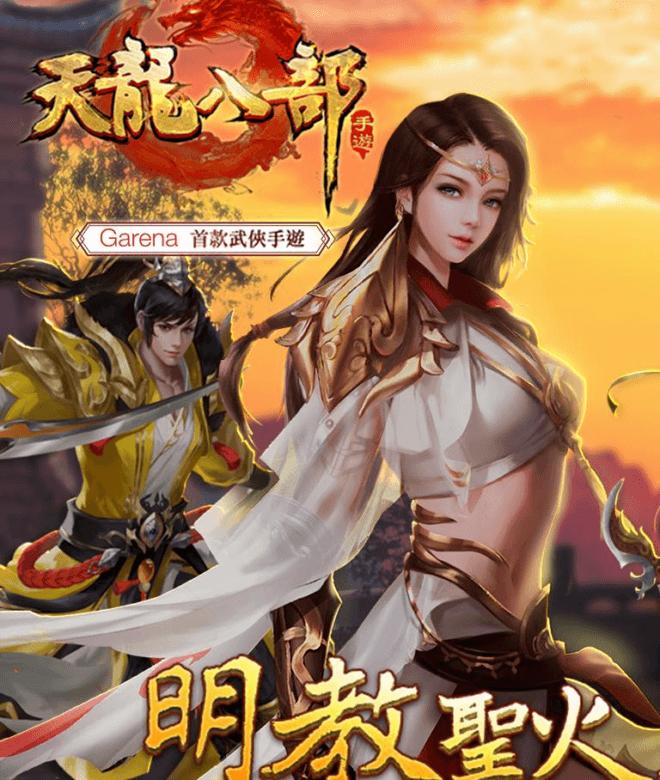 Play 天龍八部 – 大俠哩來 on PC 10