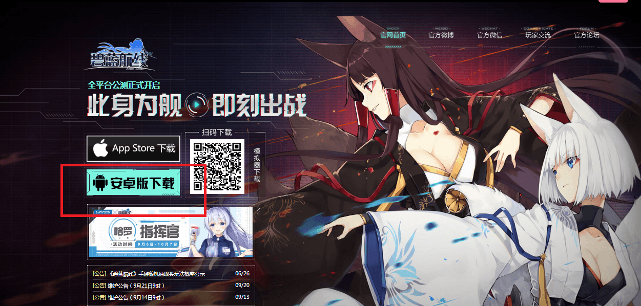 Azur Lane Installation And Registration Guide