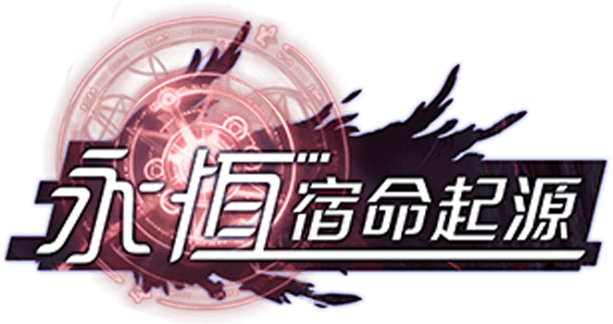 暢玩 Eternity: the origin of fate 電腦版