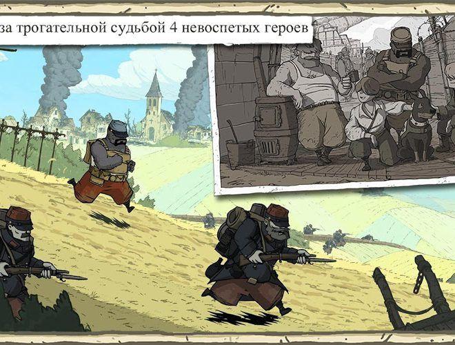 Играй Valiant Hearts На ПК 12