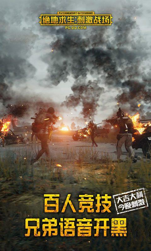 Play PubG Mobile 绝地求生:刺激战场 on PC 3