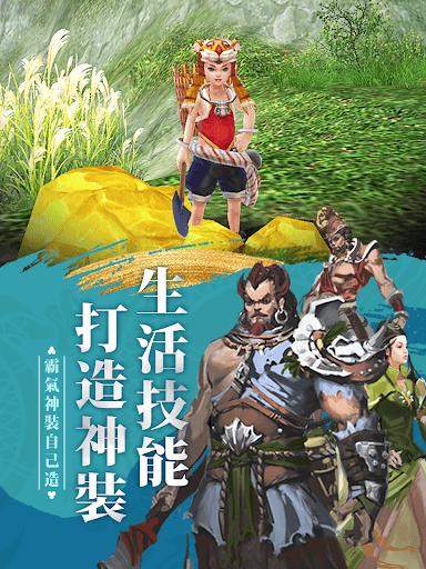 暢玩 天龍八部 – 大俠哩來 PC版 12