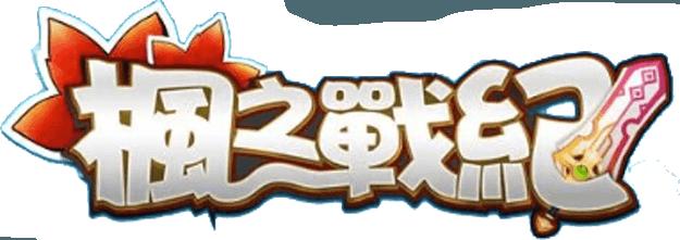 暢玩 楓之戰紀 PC版