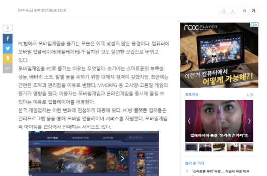[중앙일보] PC로 모바일게임 즐기는 시대 도래 7