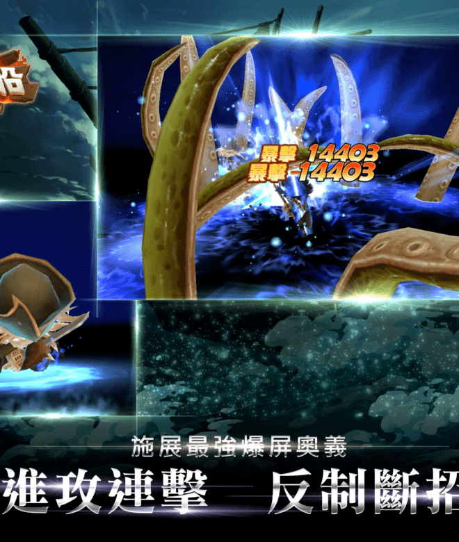 Play 神鬼奇航M on PC 16