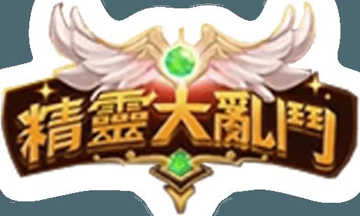 暢玩 精靈大亂鬥-魔幻策略手遊 PC版